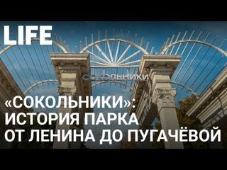 """Парк """"Сокольники"""". Онлайн-экскурсия по Москве #Москваcтобой"""