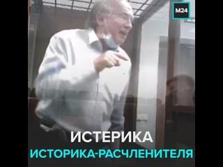 Соколов-расчленитель устроил истерику в суде, требуя обнародовать переписку с убитой — Москва 24
