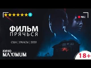 Прячься / The Boy Behind the Door (2020) 1080р