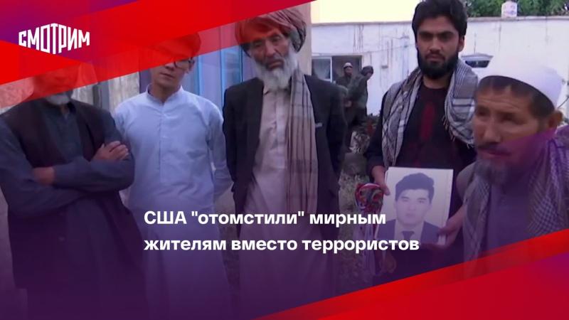 Пентагон отрапортовал об отмщении за морпехов в Кабуле