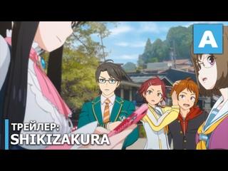 Shikizakura – трейлер ТВ-аниме. Премьера в октябре 2021 года