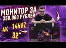 Bulkin Я КУПИЛ МОНИТОР ЗА 350.000 РУБЛЕЙ!