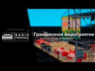 Грандиозное мероприятие | Radio Province#2