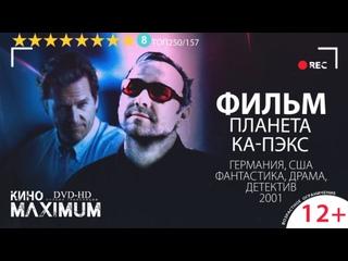"""Кино """"Планета Ка-Пэкс (2001)"""" Maximum"""