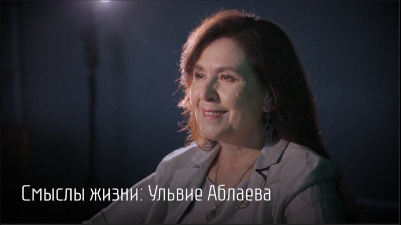 Смыслы жизни Ульвие Аблаева