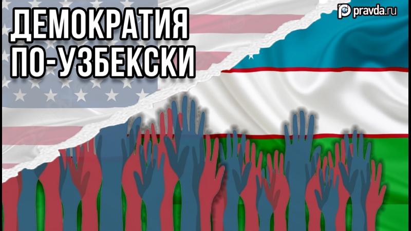 Демократия по узбекски