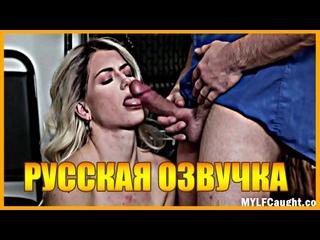 Kit Mercer Русский перевод секс с мачехой Измена сексом Трах, all sex, porn, big tits , Milf, инцест порно blowjob brazzers секс