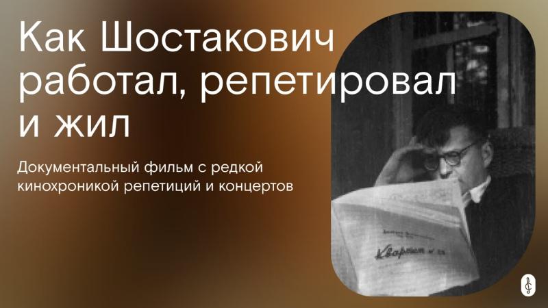 Дмитрий Шостакович Эскизы к портрету композитора 1967