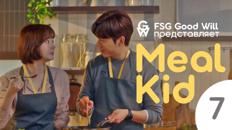 GW Meal Kid Ep 7 Webdrama рус саб