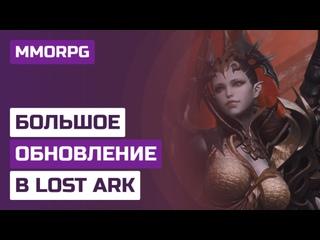 MMORPG LOST ARK — БОЛЬШОЕ ОБНОВЛЕНИЕ В ИГРЕ_ НОВЫЙ РЕЙД, НОВЫЙ ХРАНИТЕЛЬ, НОВЫЙ ИВЕНТ