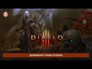 Добиваем главы сезона   Diablo III: Reaper of Souls (PC)