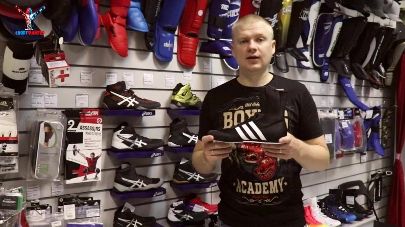 Обувь для бокса Адидас | Боксёрки Adidas box hog 2