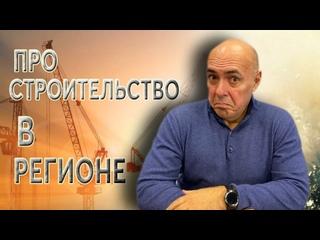 Андрей Чернев Строительство в регионе