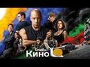 Форсаж 9 2021, США, Таиланд, Канада боевик, триллер, криминал, приключения dvo смотреть фильм/кино/трейлер онлайн КиноСпайс HD