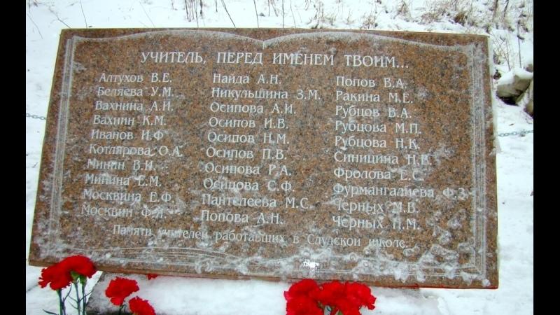 Открытие памятника учителям 27 10 2012