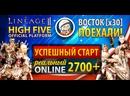Cтарт ЛЕТНЕГО PvP-сервера RPG-CLUB ВОСТОК x30 High Five ПОЕХАЛИ! 1080p