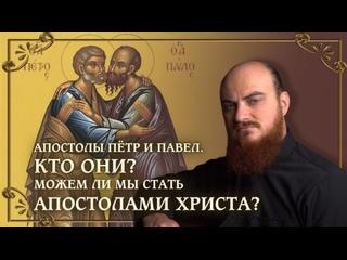 Апостолы Петр и Павел - кто они? Можем ли мы стать апостолами Христа?