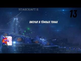 Лав. StarCraft II: Nova Covert Ops & Секретные операции *Нова* (дар Растение). №13.