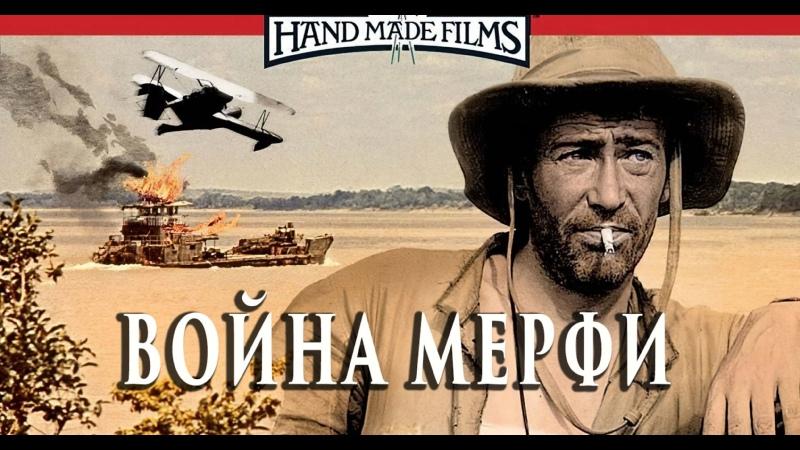 В о й н а М е р ф и HD драма военный 1971