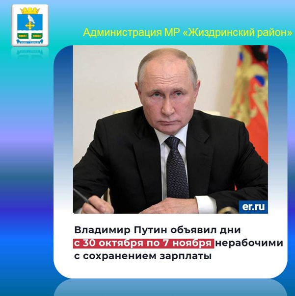 Президент России Владимир Путин одобрил предложение об объявлении в стране с 30 октября по 7 ноября