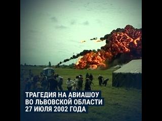 Годовщина катастрофы на аэродроме Скнилов во Львове