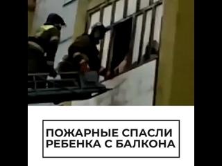 Пожарные спасли ребенка с балкона