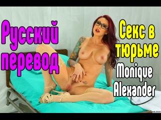 Monique Alexander Big TITS большие сиськи big tits [Трах, all sex, porn, big tits , Milf, инцест, порно blowjob brazzers секс