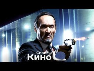 Ага (2021, Казахстан) боевик, триллер; смотреть фильм/кино/трейлер онлайн КиноСпайс HD