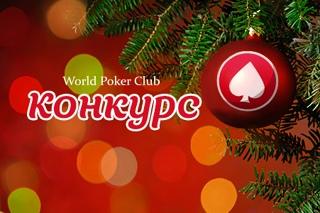 Конкурс: World Poker Tree!