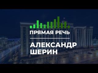 "Александр Шерин о ""достижениях"" ОПК Украины"