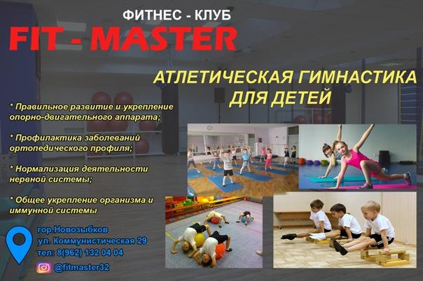 Идет набор детей от 6 до 10 лет в секцию атлетичес...