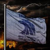Флаг Наемников диз.№2
