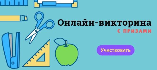 Онлайн-викторина с призами #викторина #образовака
