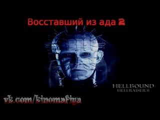 Фильм ужасов Восставший из ада 2 (1988)