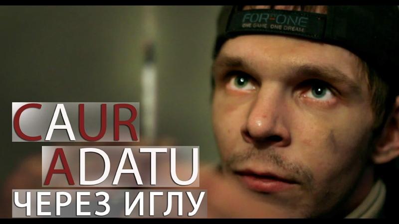 2014 Caur Adatu Через Иглу Edart Production Латвия