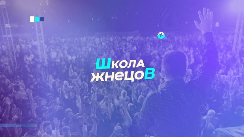 Школа Жнецов Пастор Илья Федоров