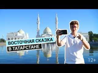 Болгар: восточная сказка в России