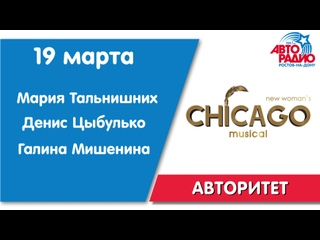 #Авторитет - Мария Тальнишних, Денис Цыбулько, Галина Мишенина