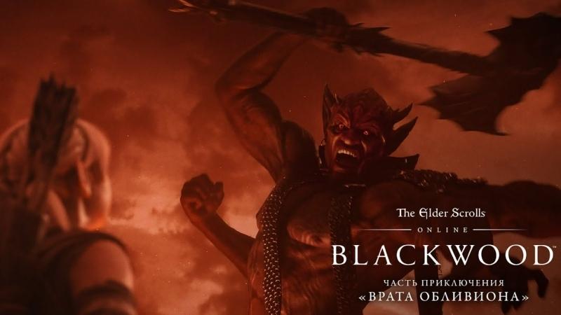The Elder Scrolls Online официальный трейлер приключения Врата Обливиона