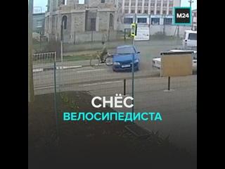 Школьник за рулём автомобиля сбил велосипедиста — Москва 24