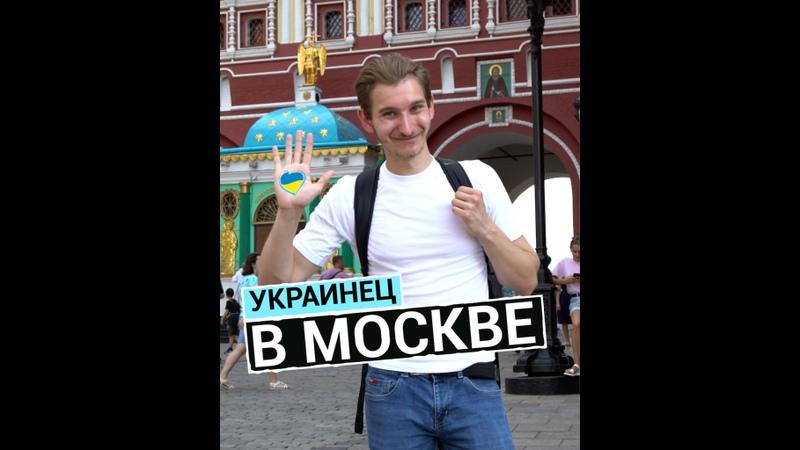 Украинец в центре Москвы свой или чужой