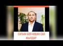 Видео от Бакытбека Булжанова