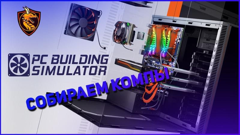 PC building simulator собираем и чиним компы часть 4