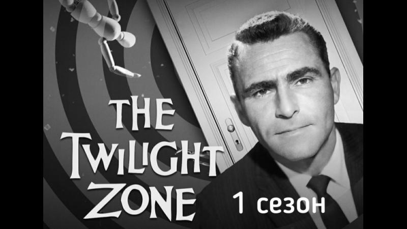 Сумеречная зона 1 сезон 19 36 серии из 36 триллер фантастика США 1959 1960