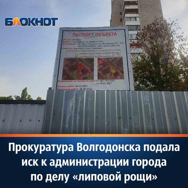 Дело о вырубке липовой рощи на улице Ленина в Волг...