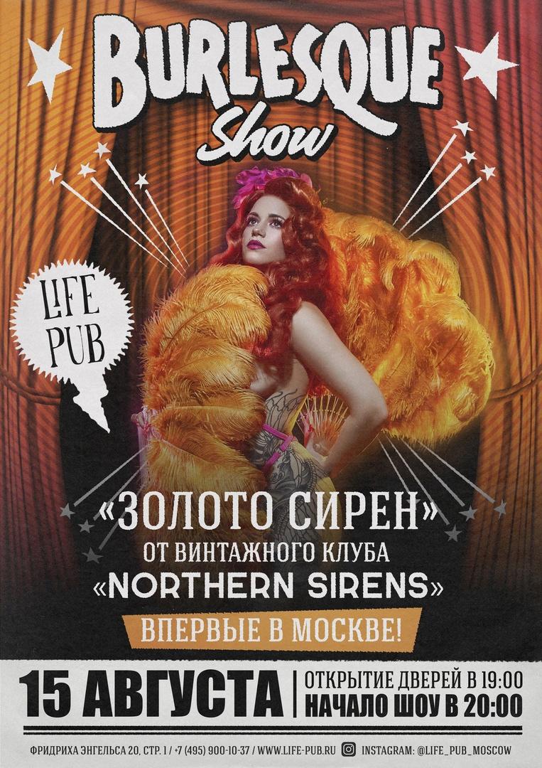 "15.08 Бурлеск-шоу ""Золото Сирен"" в клубе Life Pub!"