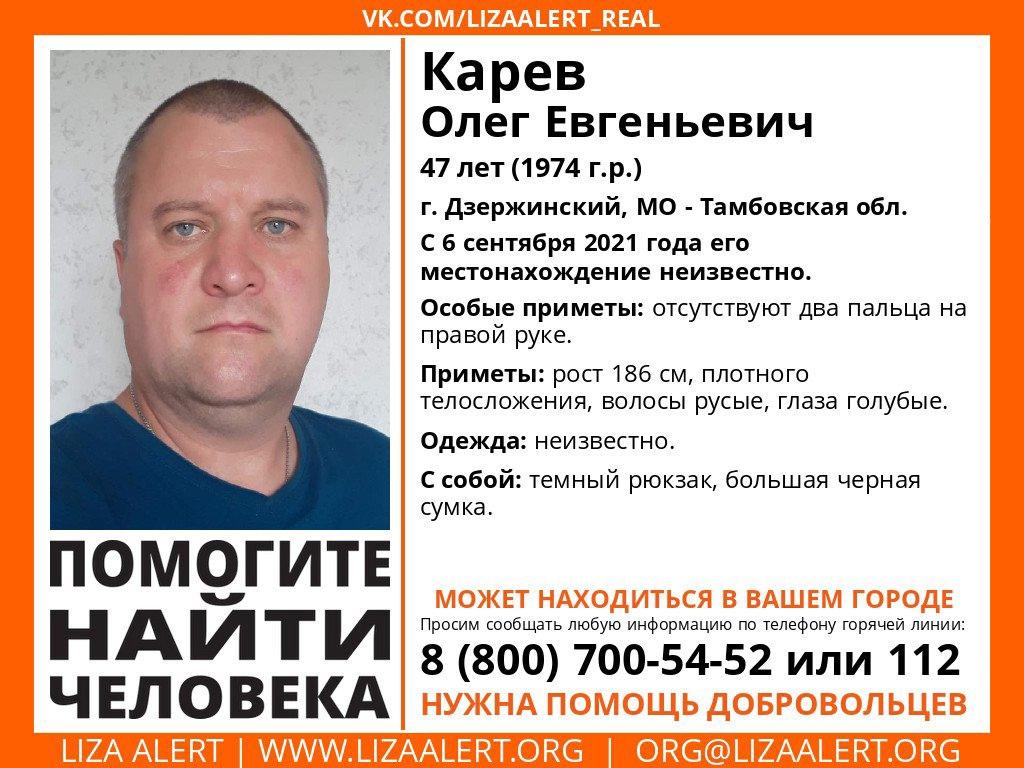 Внимание! Помогите найти человека! Пропал #Карев Олег Евгеньевич, 47 лет, г