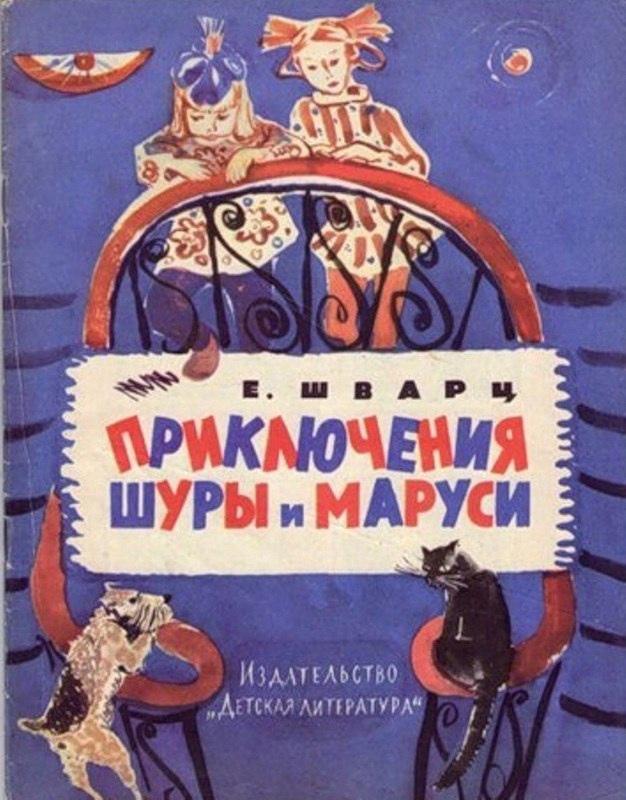 📖21 октября 1896 года родился ЕВГЕНИЙ ШВАРЦ, писатель, сценарист, драматург🎬