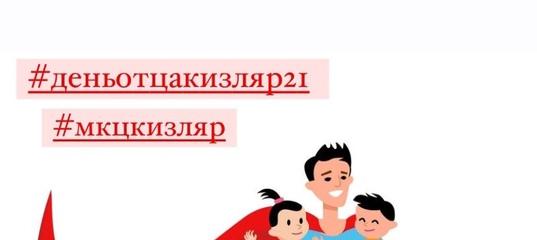 В преддверии празднования Дня отца Молодежный культурный центр запустил флэшмоб «Мой отец», приуроченный
