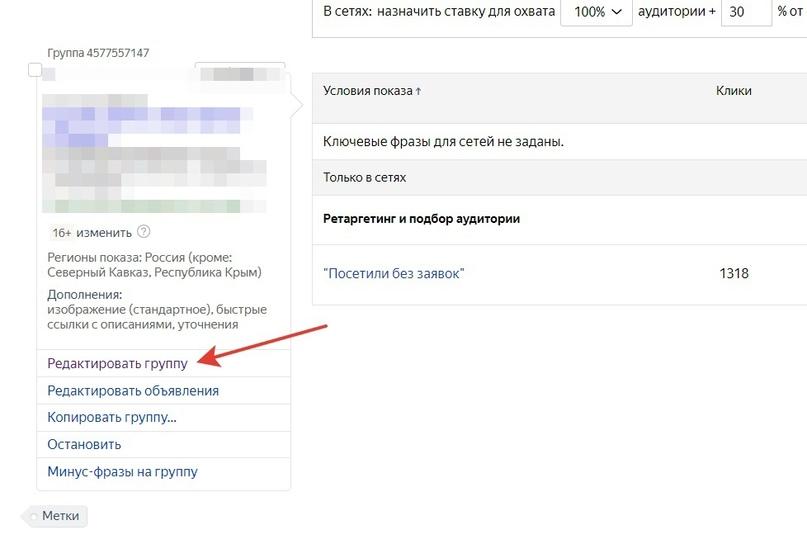 Стоит ли запускать другие таргетинги в Яндекс.Директе кроме ключевых слов